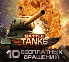 Battle Tanks играть онлайн